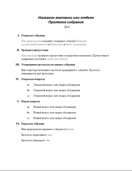 Протокол официального собрания
