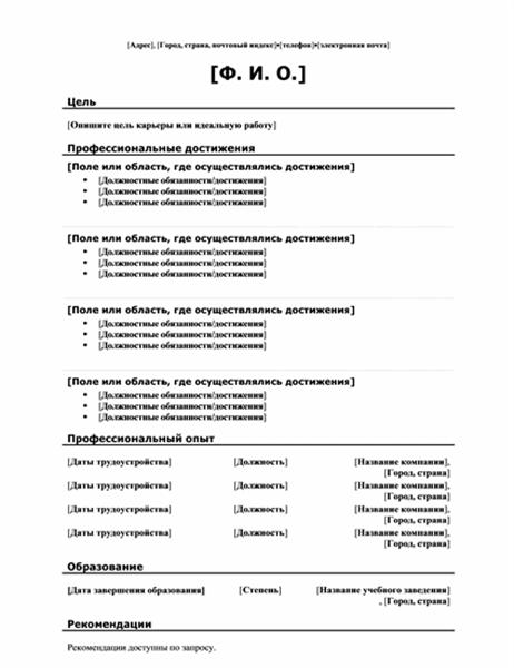 Функциональное резюме (традиционный дизайн)