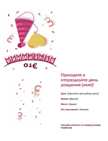 Приглашение на празднование дня рождения