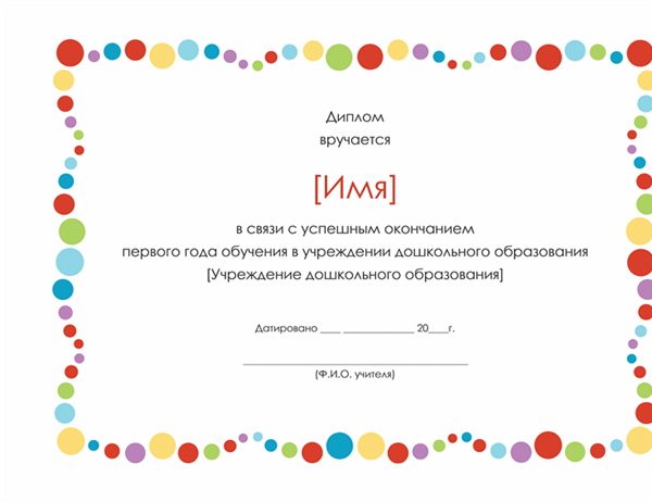 """Диплом дошкольного учреждения (шаблон оформления """"Точки"""")"""