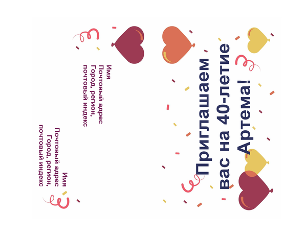 Приглашение на празднование дня рождения без использования конверта для отправки