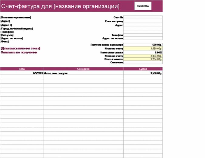Счет-фактура на обслуживание за вычетом налога