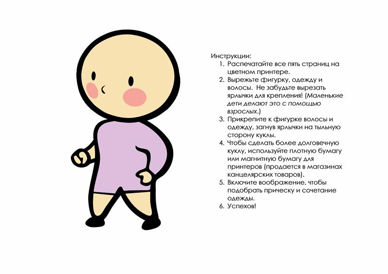 Бумажные куклы (девочка, набор 3)