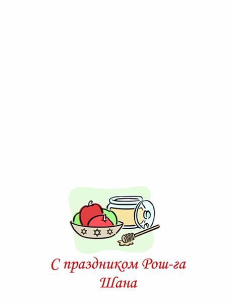 Поздравительная открытка: Рош-га Шана (яблоки и мед)