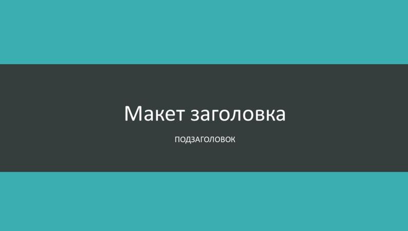 Презентация с сине-зеленой каймой (широкоэкранный формат)