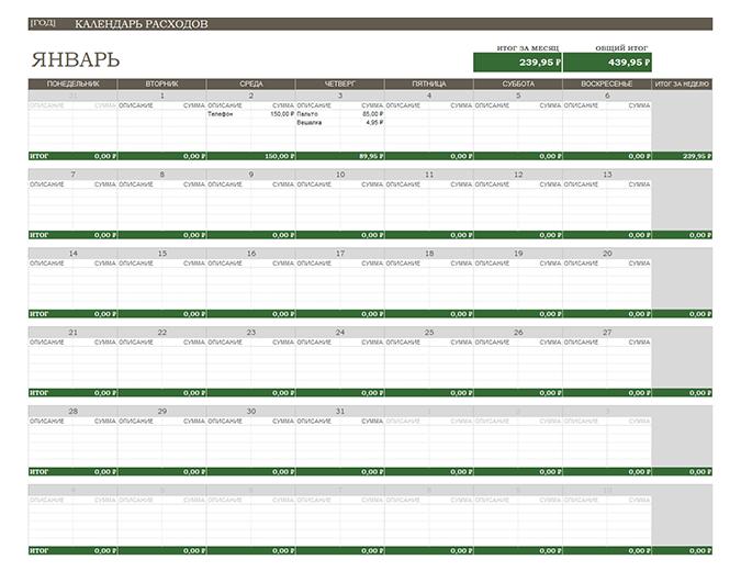 Календарь расходов (на любой год)