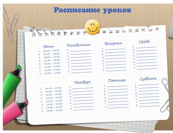 Расписание уроков для школы (на 8 уроков)