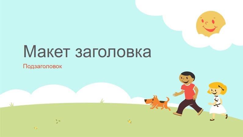 Макет учебной презентации с играющимися детьми (рисованные картинки, широкоэкранный формат)