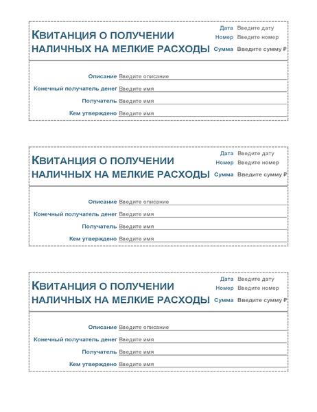 Квитанция о получении наличных на мелкие расходы (три на страницу)