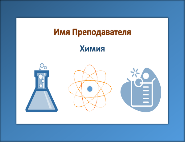 Табличка для класса (химия)