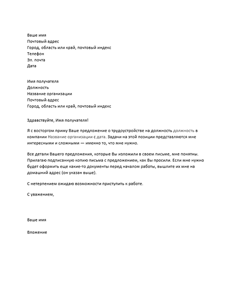 Письмо о приеме предложения о работе