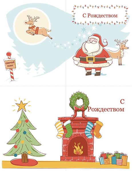 Рождественские открытки (оформление в рождественском стиле, 2 на страницу)