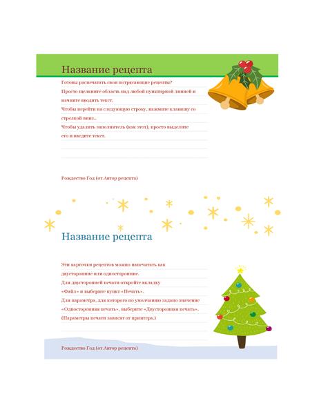 Карточки с рецептами (оформление в рождественском стиле, 2 на страницу, для бумаги Avery 5889)