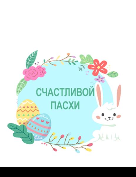 Пасхальная открытка (складывается вчетверо)