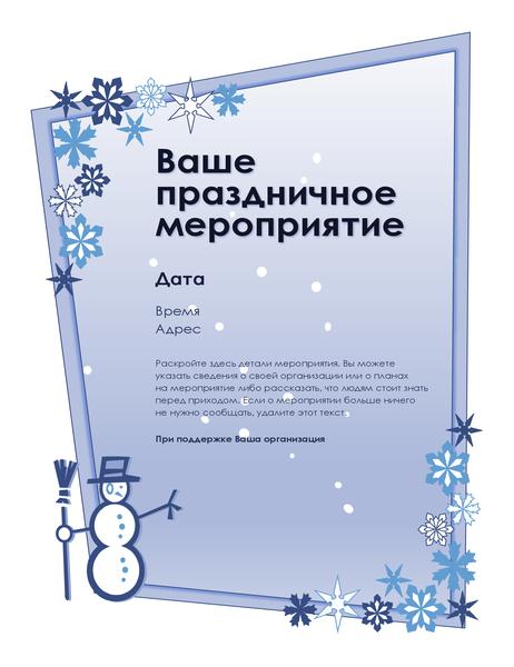 Листовка о зимнем праздничном мероприятии