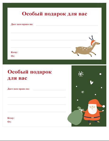 Рождественский подарочный сертификат (оформление в рождественском стиле)