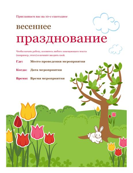 Листовка с объявлением о весеннем празднике