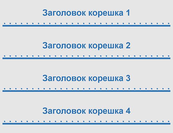 Вкладыши для двухдюймовых корешков (по 4на страницу)