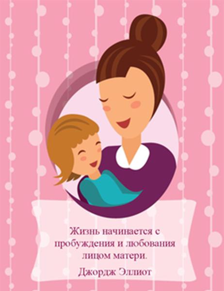 Открытка на День матери (изображение матери и ребенка, складывается вчетверо)