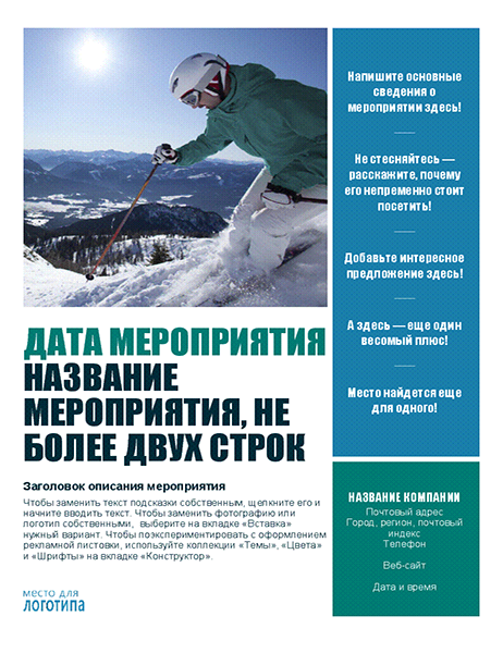 Рекламная листовка сезонного мероприятия (зима)