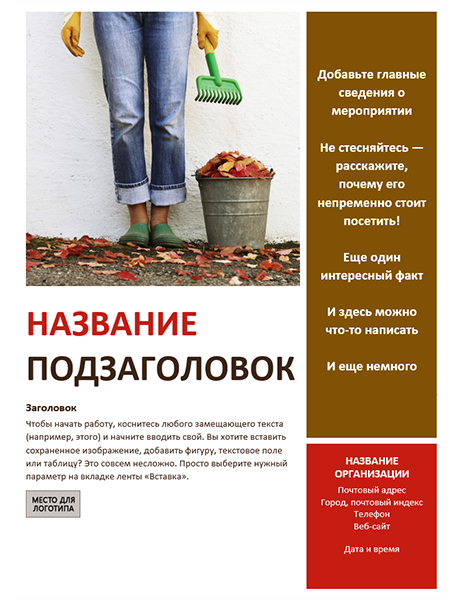 Рекламная листовка сезонного мероприятия (осень)