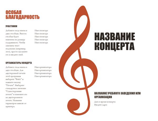 Программа концерта