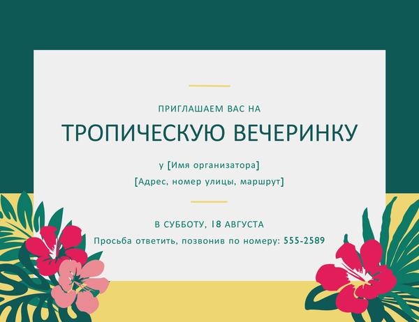 Приглашение на вечеринку (тропическую)