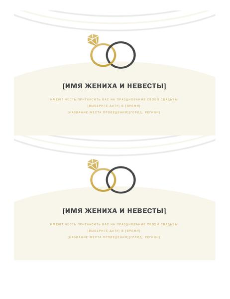 Свадебные приглашения (декоративное оформление, 2 на страницу)