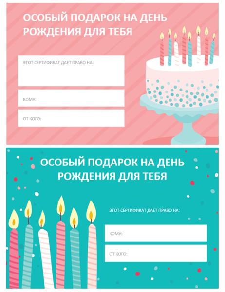 Подарочный сертификат ко дню рождения