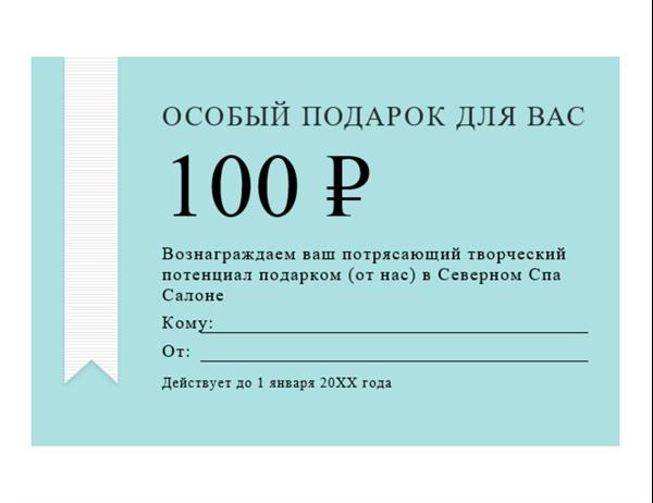 Подарочный сертификат на получение денежного вознаграждения (с золотой лентой)