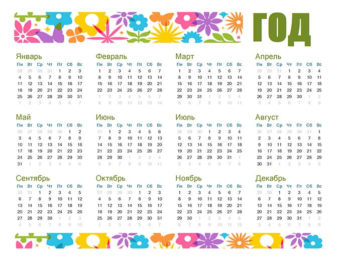 Яркий календарь на любой год