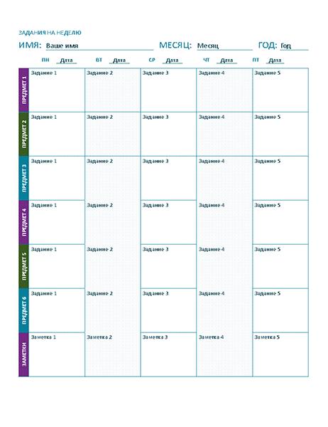 Лист заданий на неделю (цветной)
