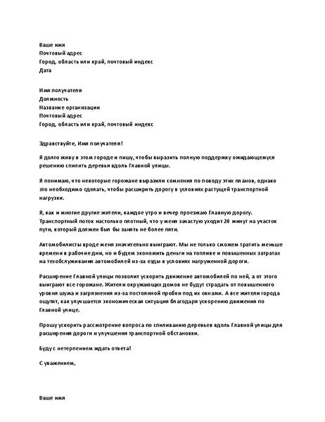 Письмо в поддержку местных органов власти