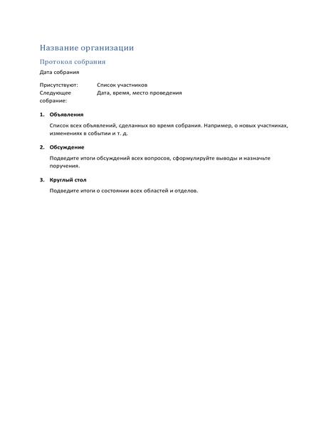 Протокол собрания (краткая форма)