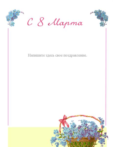 Рамка с корзиночкой голубых первоцветов к 8 Марта