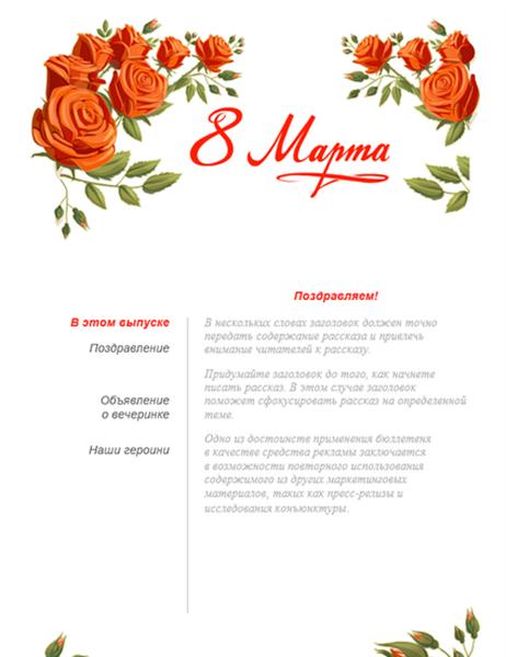 Бюллетень с красными розами к 8 Марта