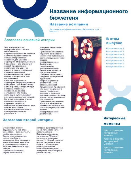 Информационный бюллетень компании (дуговое оформление, 4 страницы)
