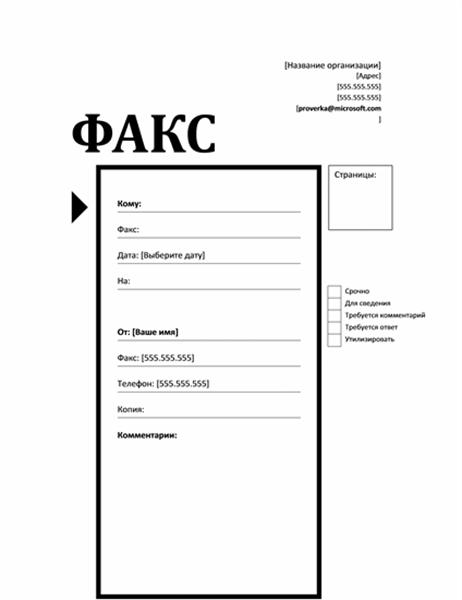 Титульная страница факса (технологическое оформление)