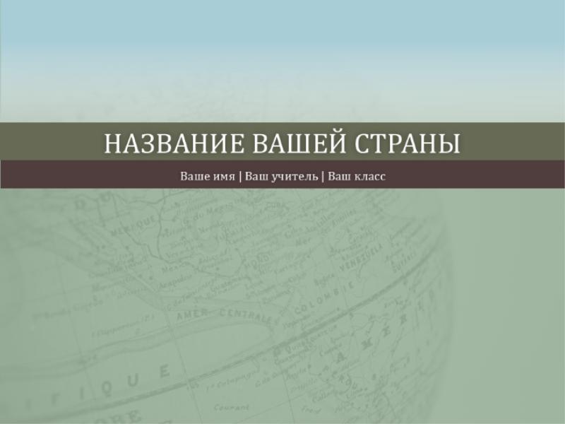 Презентация для отчета по стране