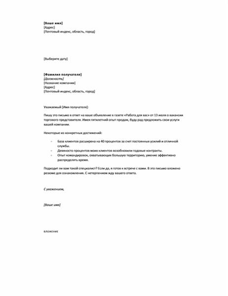 Краткое сопроводительное письмо в ответ на объявление