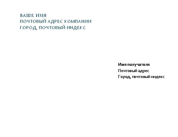Бланк письма и конверта