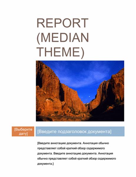 Отчет (шаблон «Медиана»)