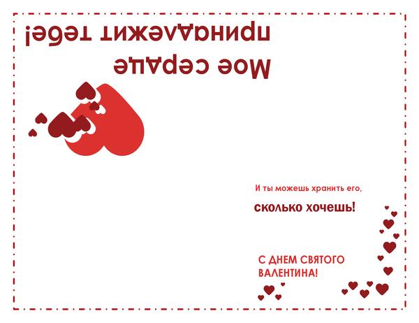 Открытка на День святого Валентина (оформление с сердцами, складывается вчетверо)