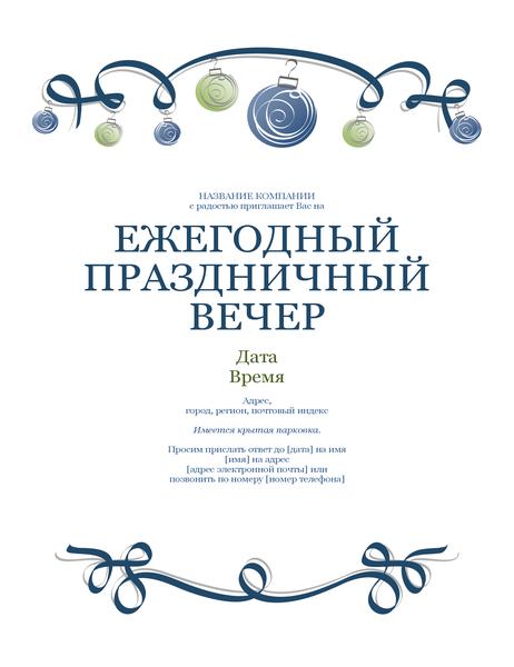 Приглашение на праздничный вечер, оформленное синей лентой с украшениями (официальный стиль).