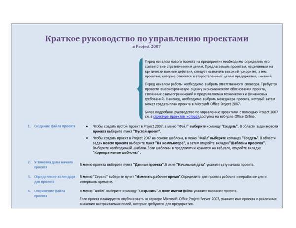 Краткое руководство по управлению проектами в Project 2007