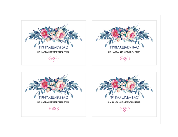 Приглашение на вечеринку (цветочная композиция)