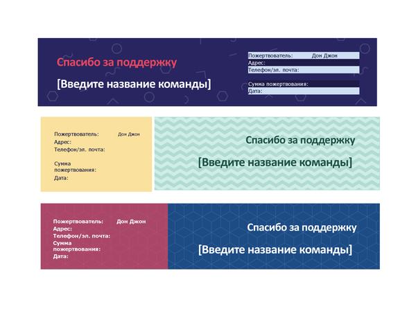Квитанция о сборе средств для команды (3 на страницу) (3 per page)
