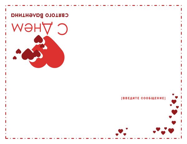 Открытка на День святого Валентина (взаимно перпендикулярная фальцовка)