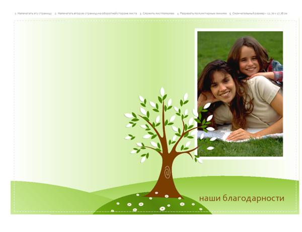 Поздравительная открытка с фотографией (оформление с деревьями, складывается пополам)