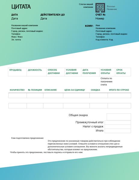 Коммерческое предложение (оформление с зеленым градиентом)